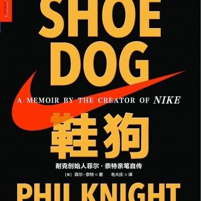 鞋狗讀書心得