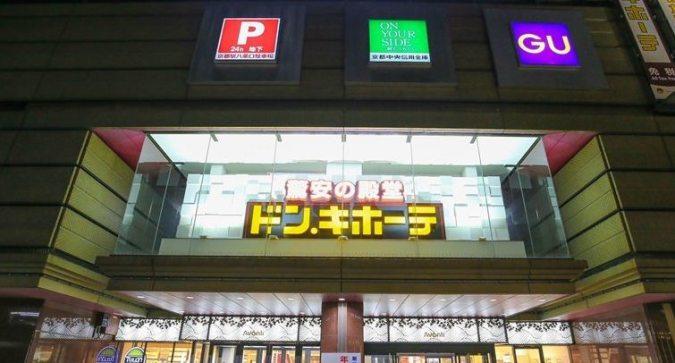 京都車站激安殿堂
